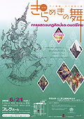 タイ舞踊・タイ音楽公演「第7回 きらめきの舞」