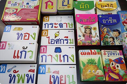 タイ文字の書き方・読み方コース
